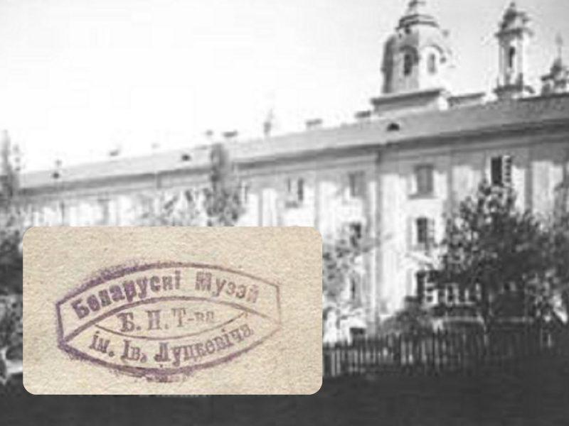 Baltarusių I. Luckevičiaus muziejui Vilniuje – 100 metų